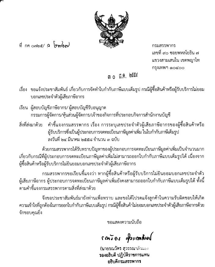 ThaiNamTaxInvoiceNews